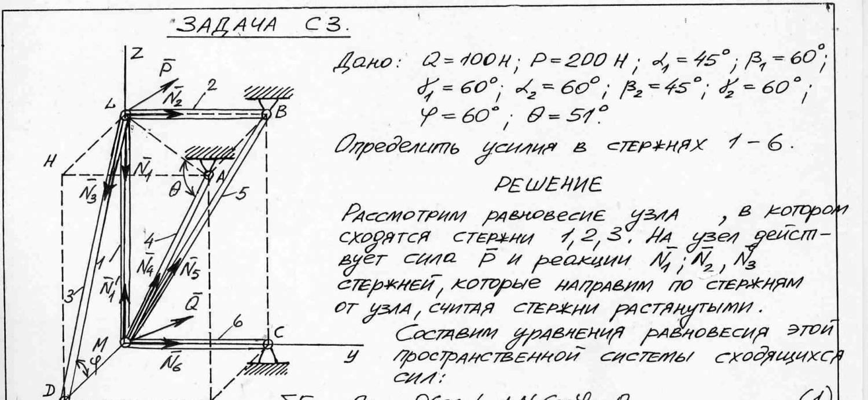 Решебник Сборника Коротких Задач по Теоретической Механике под Редакцией Кепе
